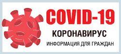 В центре внимания COVID-19