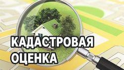 О проведении государственной кадастровой оценки земельных участков на территории Волгоградской области