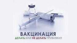 Вакцинация: сделать правильный выбор