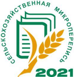 С 1 по 30 августа 2021 года в Волгоградской областипройдет сельскохозяйственная микроперепись